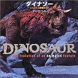 ダイナソー―よみがえる恐竜の世界