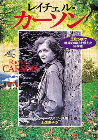 レイチェル・カーソン―「沈黙の春」で地球の叫びを伝えた科学者