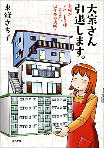 [東條さち子]の大家さん引退します。 主婦がアパート3棟+家2戸、12年めの決断! 大家さんシリーズ (本当にあった笑える話)