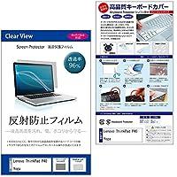メディアカバーマーケット Lenovo ThinkPad P40 Yoga [14インチ(1920x1080)]機種用 【シリコンキーボードカバー フリーカットタイプ と 反射防止液晶保護フィルム のセット】