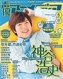 声優アニメディア 2013年 05月号 [雑誌]