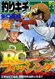 釣りキチ三平special RCフィッシング (プラチナコミックス)