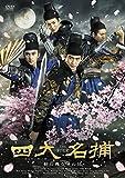[DVD]四大名捕~都に舞う侠の花~ DVD-BOX1