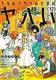 うちのクラスの女子がヤバい 分冊版(12) 「リュウとランタンの灯り」 (少年マガジンエッジコミックス)