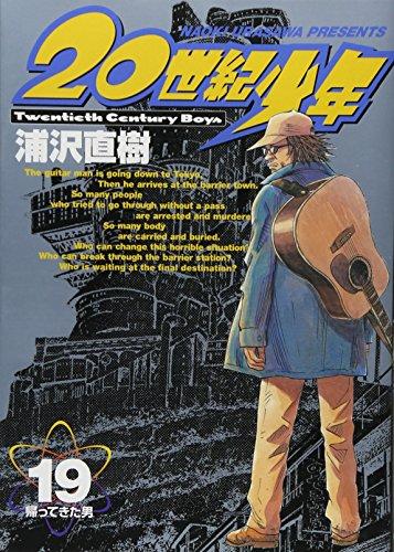 20世紀少年 —本格科学冒険漫画 (19) ビッグコミックス