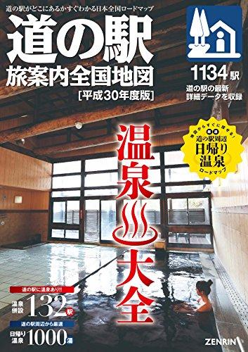 ロードマップ『道の駅 旅案内 全国地図 平成30年度版』...