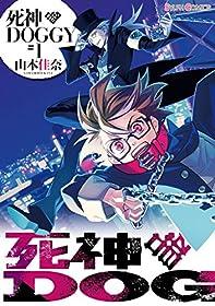 死神DOGGY(1) (シルフコミックス)