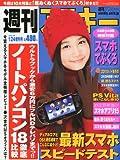週刊アスキー増刊号 2012年 1/24号 [雑誌]