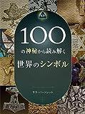 100の神秘から読み解く世界のシンボル