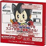【ゲーム攻略】CYBER セーブエディター (PS3用)