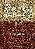 田口護のスペシャルティコーヒー大全 技術・実践編
