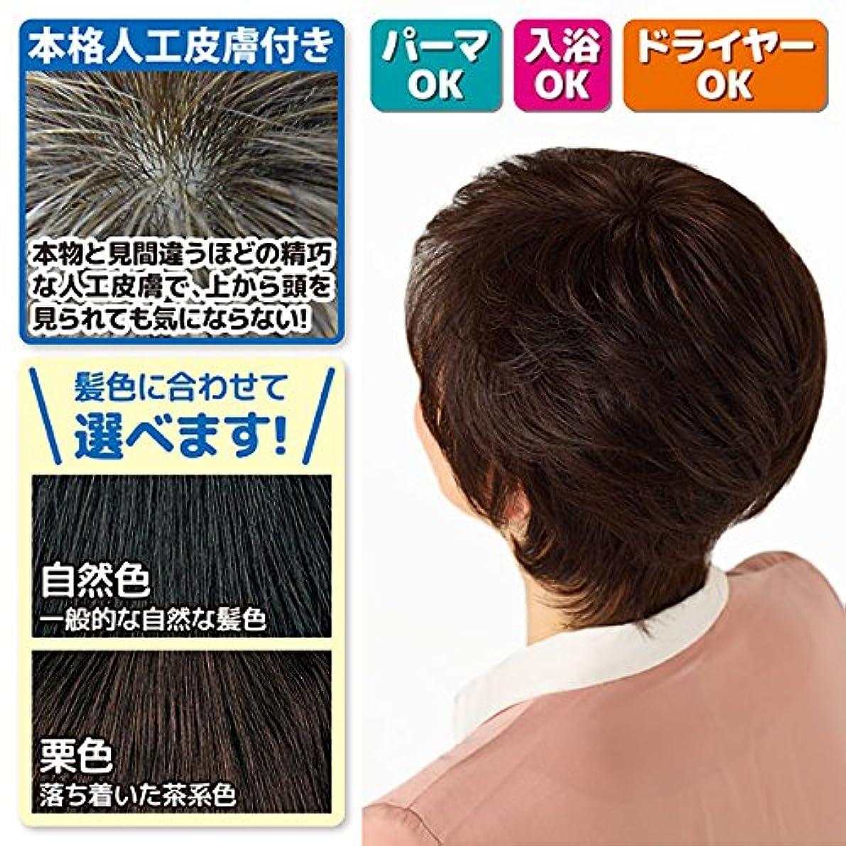 会計大きいシャッフル本格人工皮膚付き つむじ用?部分かつら (人毛100%) カラー:栗色