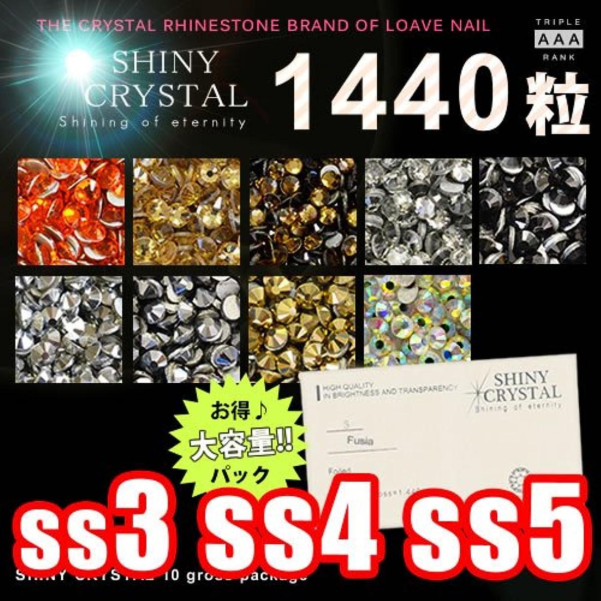 チャーミング石灰岩肥沃なシャイニークリスタル(SHINY CRYSTAL)「 23、スモークブラウン 」「ss4」【1440粒/グロスパッケージ】
