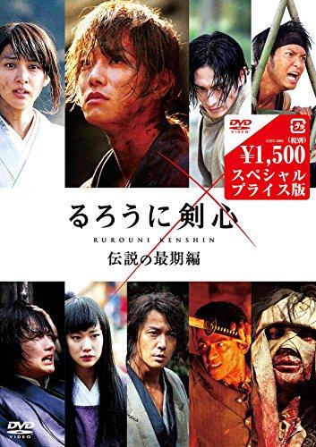るろうに剣心 伝説の最期編 DVDスペシャルプライス版の詳細を見る