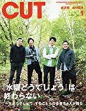 Cut 2020年 01 月号 [雑誌]