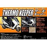 OSS ( 大阪繊維資材 ) バイク用ひざ掛け スクーター専用 防寒レッグカバー サーモキーパー