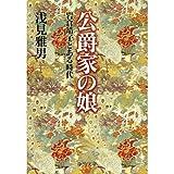 公爵家の娘―岩倉靖子とある時代 (中公文庫)