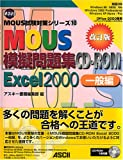 改訂版MOUS模擬問題集CD‐ROM Excel2000 一般編 (MOUS試験対策シリーズ)