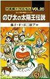 大長編ドラえもん (Vol.20) (てんとう虫コミックス)