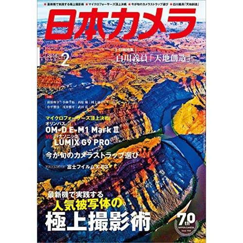 日本カメラ 2018年 02 月号 [雑誌]