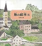 「旅の絵本Ⅸ (安野光雅の絵本)」販売ページヘ