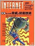 INTERNET magazine (インターネットマガジン) 2005年 07月号