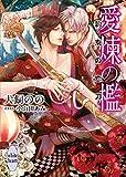 愛煉の檻 約束の恋刀 (講談社X文庫ホワイトハート(BL))