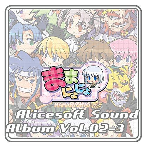 アリスサウンドアルバム vol.02-3 ままにょにょ