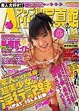 アップル写真館 2006年 05月号 [雑誌]