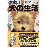 小さい犬の生活 (中公文庫)