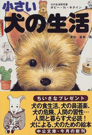 小さい犬の生活 (中公文庫)の詳細を見る
