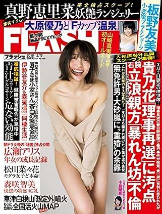 週刊FLASH(フラッシュ) 2018年2月13日号(1456号) [雑誌]