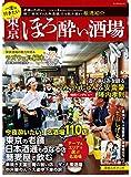東京ほろ酔い酒場