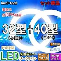 LED蛍光灯丸型 (32W形+40W形, 昼光色)