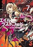エイルン・ラストコード ~架空世界より戦場へ~ 7 (MF文庫J)