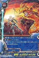 バディファイトDDD(トリプルディー) 機甲符:ELEMENT RETURN」(レア)/輝け!超太陽竜!!/シングルカード/D-BT04/0044