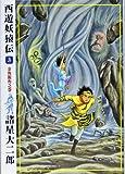西遊妖猿伝 (3) (希望コミックス (302))