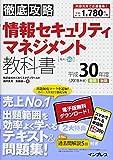(全文PDF・単語帳アプリ付)徹底攻略情報 セキュリティマネジメント教科書 平成30年度
