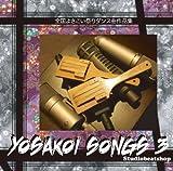 Yosakoi Songs 3 ~全国よさこい祭りダンス曲作品集~