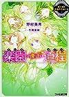 楽園への清く正しき道程 国王様と楽園の花嫁たち (ファミ通文庫)