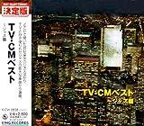 TV-CMベスト~ジャズ篇