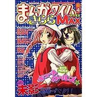 まんがタイムきらら MAX (マックス) 2007年 04月号 [雑誌]