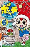 ボッチ わいわい岬へ 6 (6) (てんとう虫コロコロコミックス)