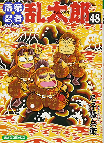 落第忍者乱太郎48 (あさひコミックス)の詳細を見る