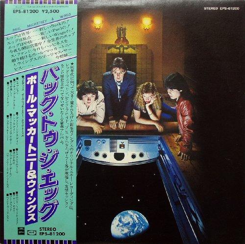 Back to the egg (1979) / Vinyl record [Vinyl-LP]