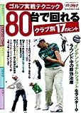 ゴルフ実戦テクニック 80台で回れるクラブ別17のヒント (GAKKEN SPORTS MOOK パーゴルフレッスンブック)