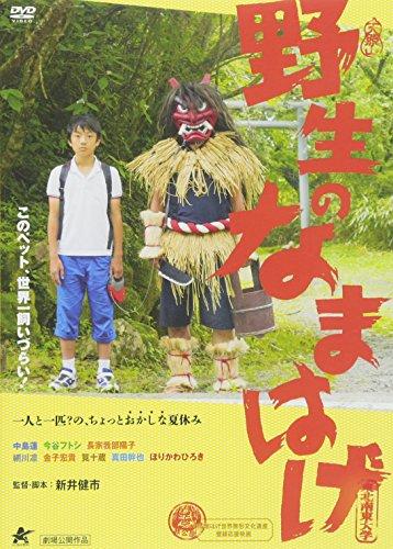 野生のなまはげ [DVD]