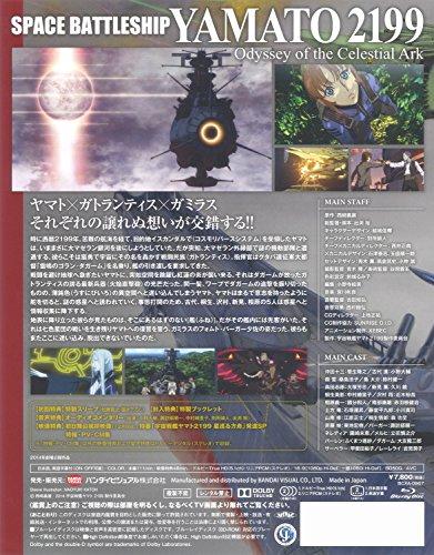 『宇宙戦艦ヤマト2199 星巡る方舟 [Blu-ray]』の1枚目の画像