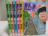 鉄子の旅 全6巻完結 [マーケットプレイスコミックセット]