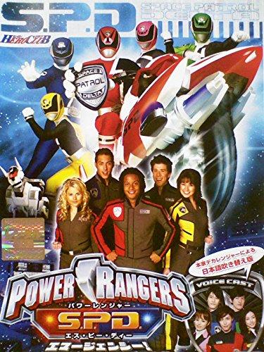 HERO CLUB POWER RANGERS S.P.D. エマージェンシー!スペースパトロールデルタ [DVD]